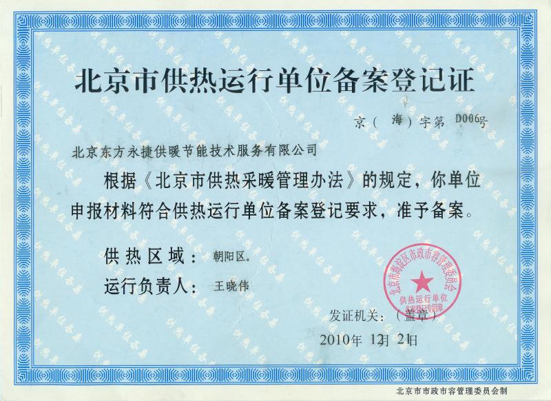 供热运行备案登记证书