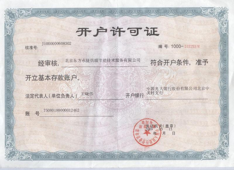 开户许可证书