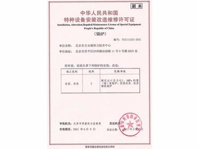 特种设备安装资质证书