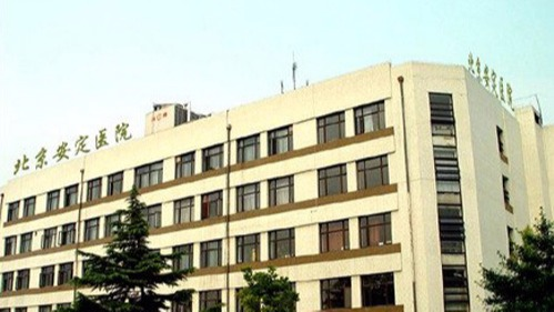 锅炉服务,我就相信东方永捷-安定医院