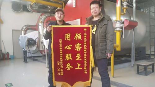 """东方永捷""""用心服务,顾客至上""""-北京林萃物业"""
