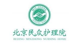 北京民众护理院有限公司