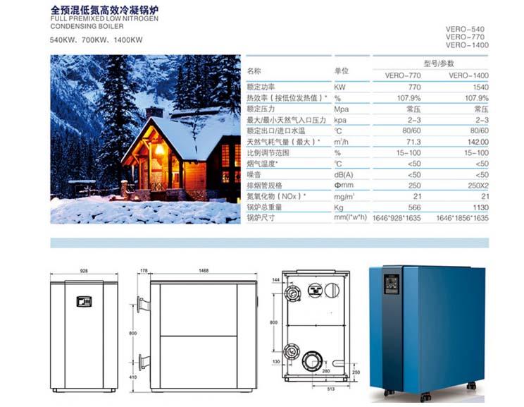 威诺低氮冷凝锅炉