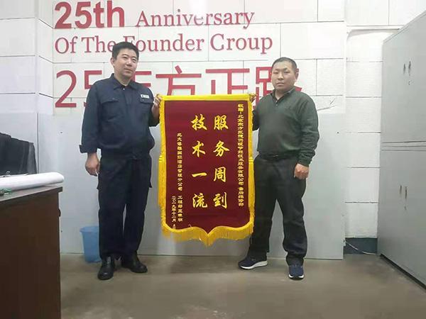 东方永捷荣誉锦旗