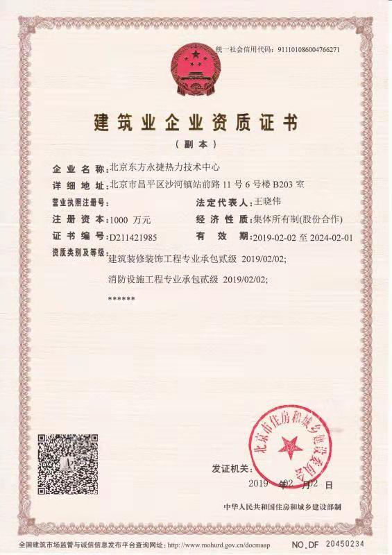 装饰、消防资质证书