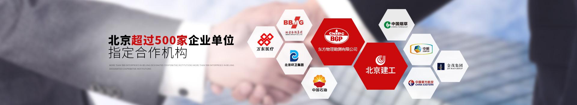 企业单位制定合作机构